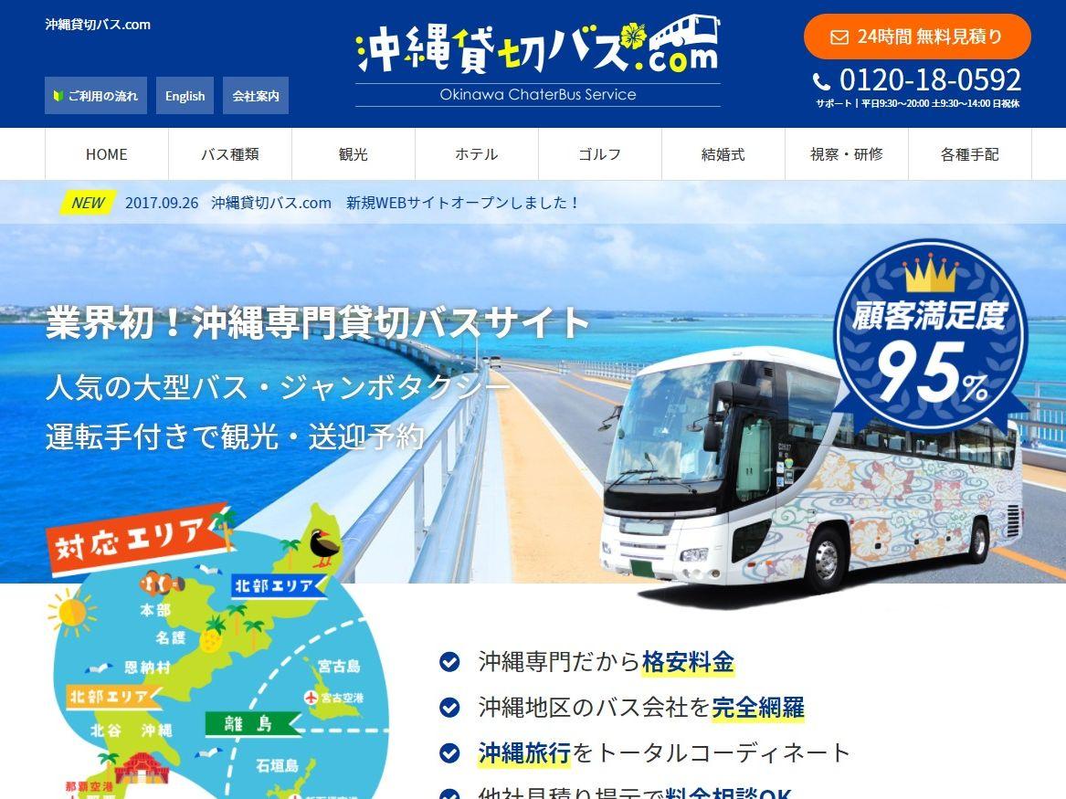 沖縄貸切バス.com