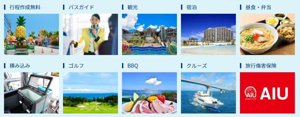 沖縄貸切バス.com_手配オプション