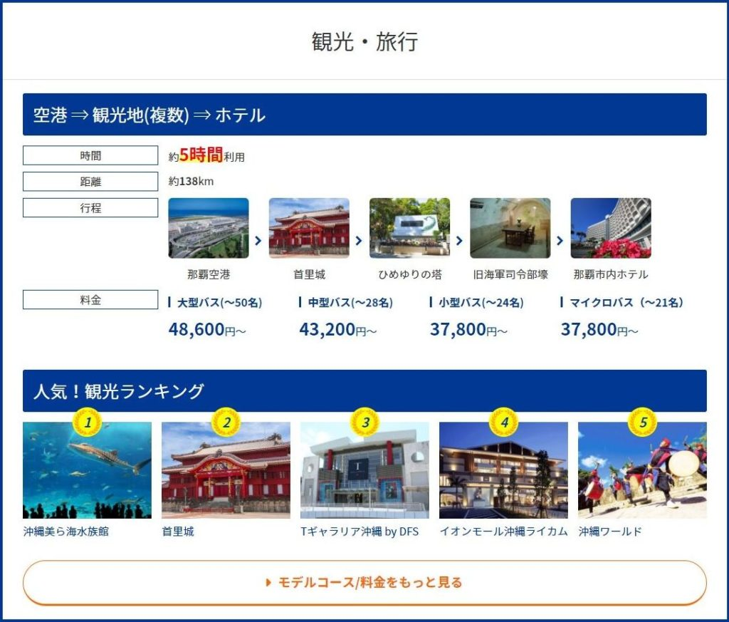 沖縄貸切バス.com_モデルコース・料金表(観光・旅行)