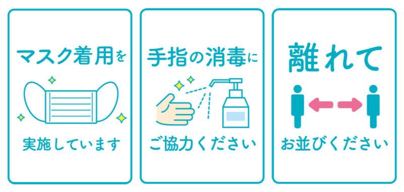 大型バス・観光バス・貸切バスのウイルス対策(沖縄貸切バスcom)