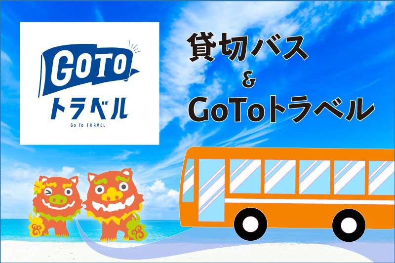 沖縄旅行x貸切バスで「GoToトラベル」(沖縄貸切バス.com)